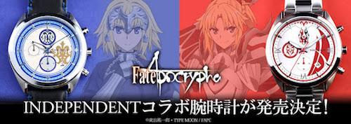 Fate/Apocrypha 腕時計