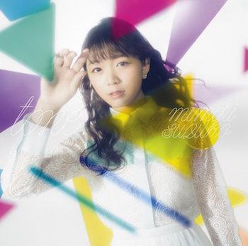 三森すずこさんの新曲「アレコレ」のMVが公開!みきとPによる4thアルバム収録曲