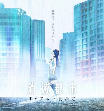 消滅都市のアニメ化決定!出演声優に花澤香菜さん&杉田智和さん他
