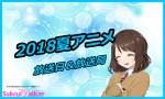 【2018夏アニメ】放送日&放送局一覧!気になるあの作品はいつ放送!?