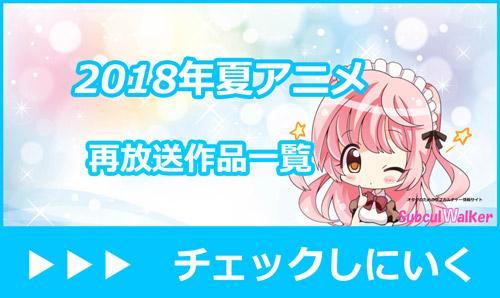 【2018夏アニメ】再放送アニメ一覧!7月よりスタートとなる作品まとめ