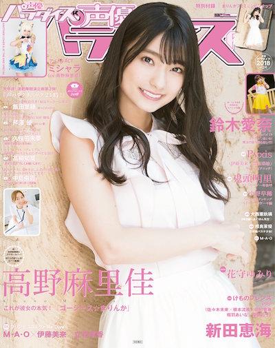 高野麻里佳の写真集「まりん夏」よりルームウェア姿の可愛い写真が公開