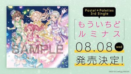 パステルパレットの3rdシングル「もういちど ルミナス」が8月に発売!