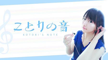 【小岩井ことり】初のソロラジオ番組が配信決定!様々な音をお届け