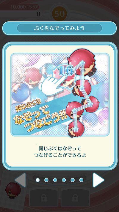 「物語シリーズ ぷくぷく」内で登場する「ぷく」をなぞって決してスコアを得よう!