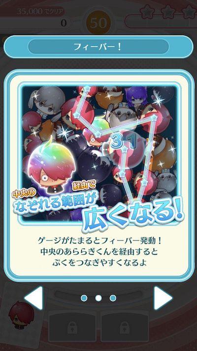 「物語シリーズ ぷくぷく」ではフィーバー発動でスコア加算できる!