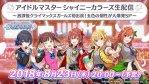 【シャニマス】特番が今夜放送!放課後クライマックスガールズ初出演!