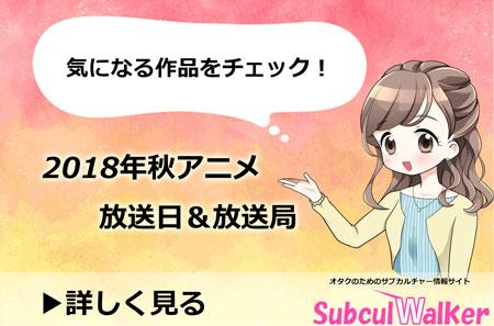 【2018秋アニメ】放送日&放送局一覧!気になるあの作品をチェックしよう