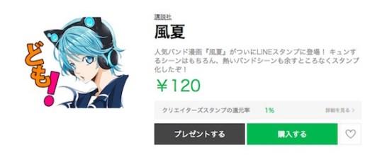 【風夏】LINEスタンプが新登場!作中の名シーンや人気キャラが収録