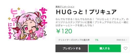 【HUGっと!プリキュア】LINEスタンプが登場!プリキュア達が可愛く盛り上げる