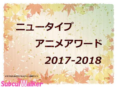 【ニュータイプアニメアワード 2017-2018】最終結果が発表!作品賞1位の作品は!?
