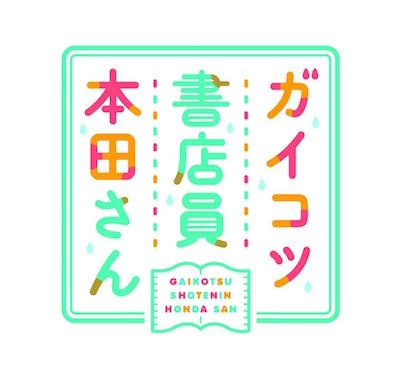ガイコツ書店員 本田さん とは?