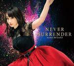 【水樹奈々】「NEVER SURRENDER」発売記念特番が今夜放送!MVも公開に
