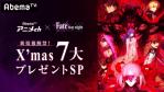 【Fate/stay night [HF]】生放送特番が今夜放送!7大プレゼントとは一体・・・