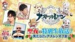 【アズールレーン】公式生放送が本日放送!立花慎之介&寺島拓篤がゲスト出演