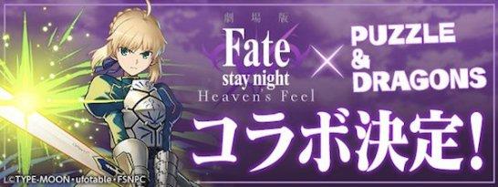 Fate/stay night [HF]コラボガチャの概要