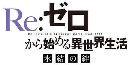 【リゼロ】OVA第2弾「氷結の絆」の劇場上映決定!どのような物語になるのか