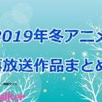 2019冬アニメ 再放送