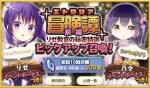 【きららファンタジア】リゼちゃん狙いでPUガチャをチケットで引いてみた結果!!