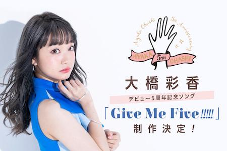 【大橋彩香】デビュー5周年を記念した楽曲「Give Me Five!!!!!」の制作が決定!