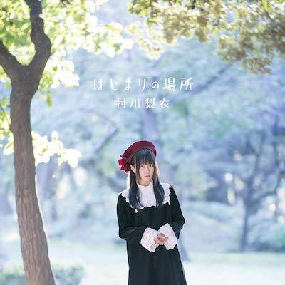 村川梨衣 6thシングル「はじまりの場所」CD情報