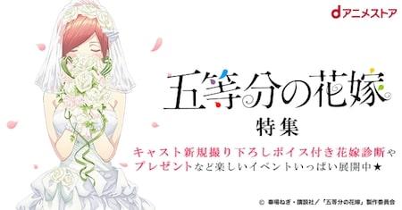 【五等分の花嫁】花嫁診断がスタート!5つ子から自分に合う花嫁がわかる!?
