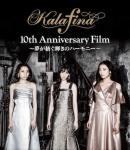 【Kalafina】解散を公式ファンクラブにて発表!「活動再開が困難と判断」