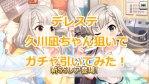 【デレステ】久川凪[SSR]狙ってガチャ引いてみた結果を紹介!!