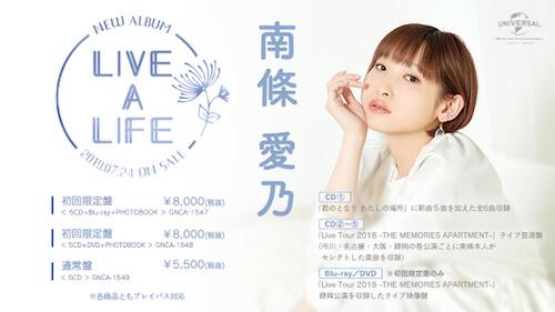 【南條愛乃】アルバム「LIVE A LIFE」発売決定!全5枚のCDに収録
