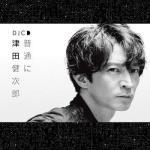 声優「津田健次郎」さん誕生日l記念!ファンの祝福コメントを紹介