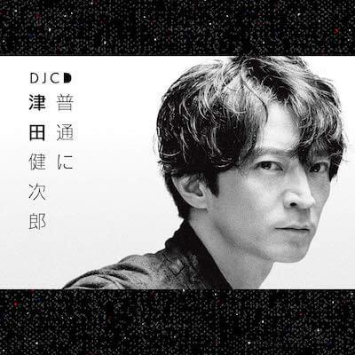 6月11日は声優「津田健次郎」さんの誕生日!ファンからの祝福コメント募集します