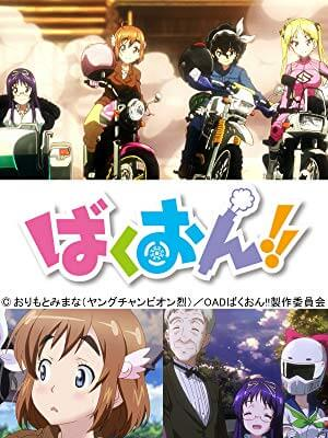 ばくおん!!アニメ全話無料配信が実施決定!JKがバイクでツーリング!?