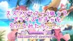【プリコネR】スズメ(サマー)狙ってプライズガチャを引いてみた結果!!