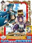 【SAO メモデフ】一番くじ最新作が発売!アスナが海賊コスで立体化