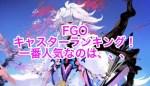 【FGO】キャスター人気ランキング!マスターからの支持が厚いのは・・・