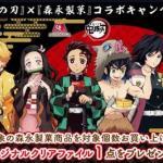 鬼滅の刃と森永製菓のコラボキャンペーンのビジュアル