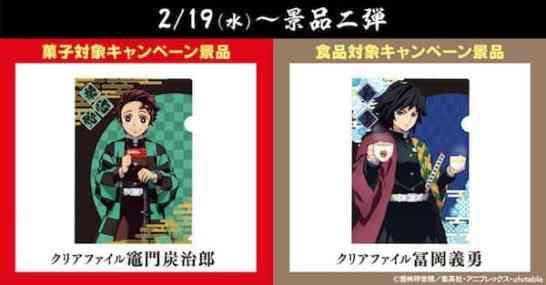 「鬼滅の刃×森永製菓」コラボキャンペーン第1弾オリジナルクリアファイル第2弾