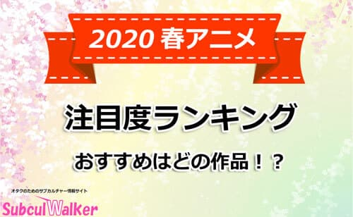 「2020春アニメ」注目作ランキング一覧!今期の覇権アニメとは!?