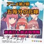 【五等分の花嫁】2期の放送日&放送局一覧!いつからスタート!?