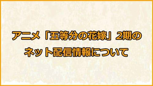 アニメ「五等分の花嫁」2期のネット配信について
