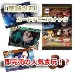 【鬼滅の刃カードチョコスナック】予約&再販情報!販売店舗は!?