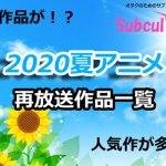 2020夏アニメの再放送作品一覧