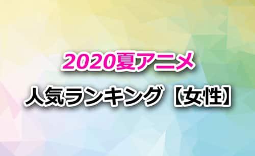 「2020夏アニメ」女性注目度ランキング