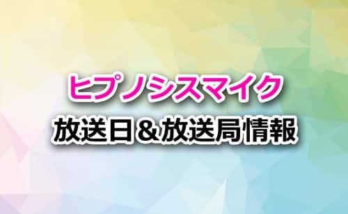 アニメ「ヒプノシスマイク」の放送日&放送局について