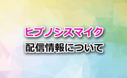 アニメ「ヒプノシスマイク」の配信情報について