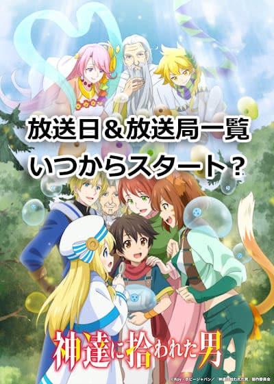 アニメ「神達に拾われた男」の放送日&放送局一覧!いつからスタート?
