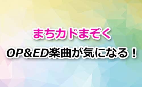 アニメ「まちカドまぞく」のOP&ED楽曲が気になる!!!