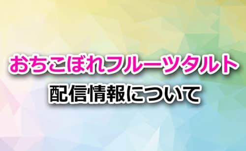 アニメ「おちこぼれフルーツタルト」の配信情報