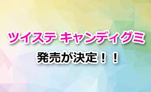 ツイステキャンディグミが発売決定!