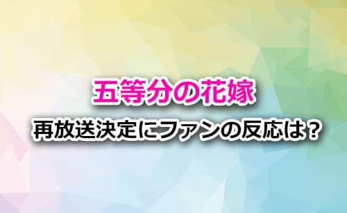 アニメ「五等分の花嫁」の再放送決定にファンの声は?